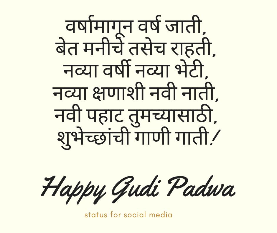 Gudi Padwa Greeting in Marathi