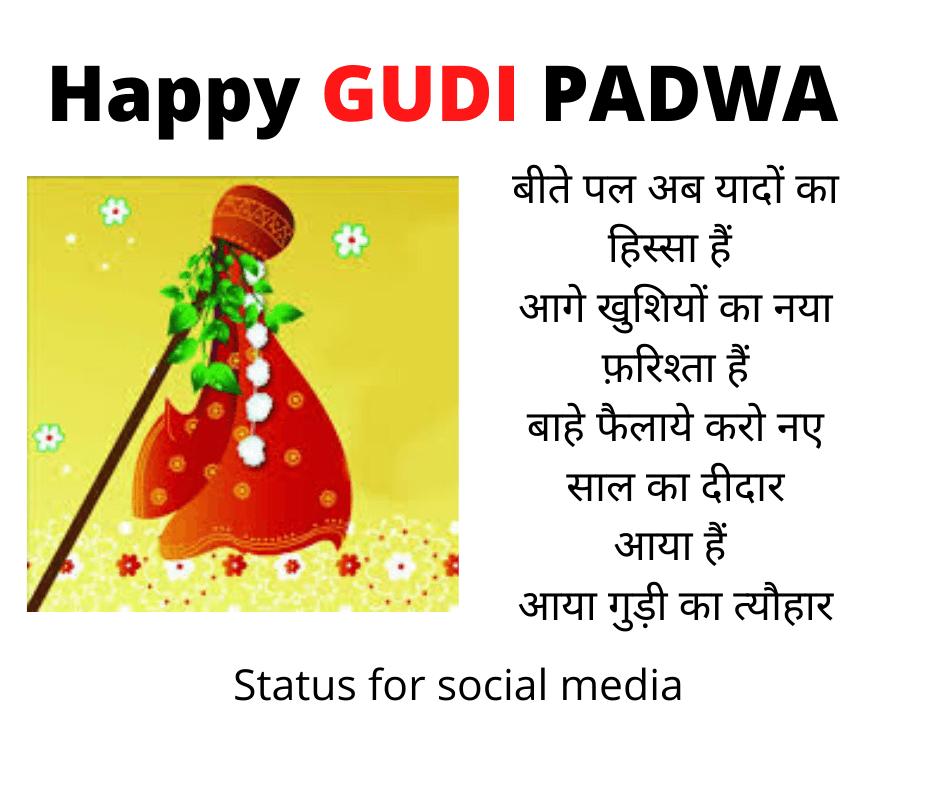 Happy Gudi Padwa Wishes in Hindi