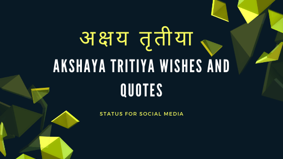 Akshaya Tritiya Wishes and Quotes 2020