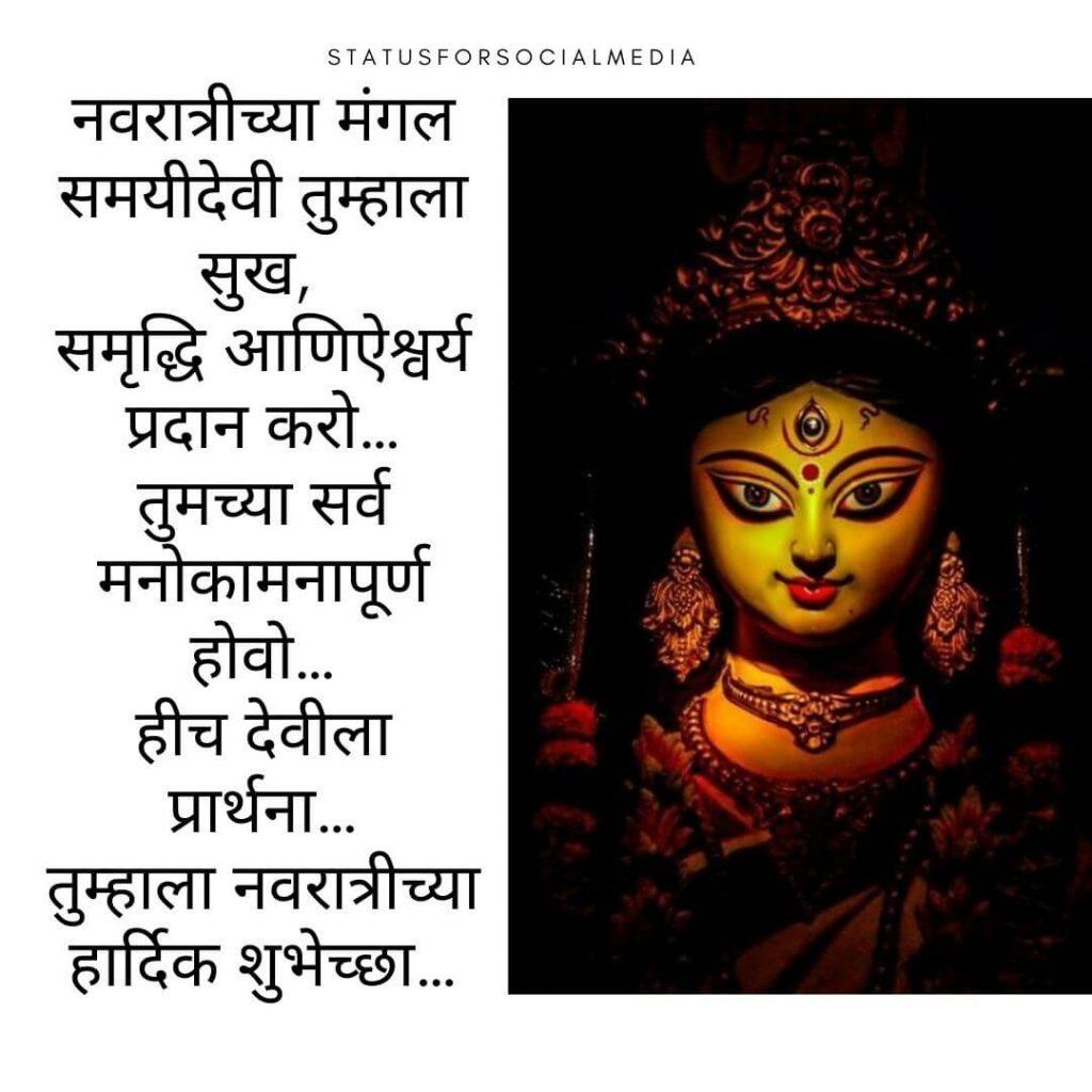 तुम्हाला नवरात्रीच्या हार्दिक शुभेच्छा in marathi