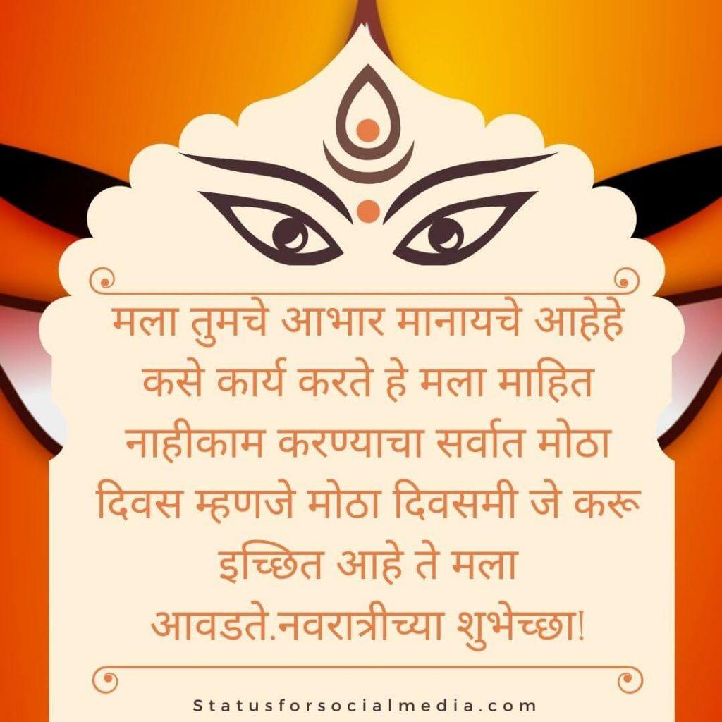 नवरात्रीच्या शुभेच्छा in marathi - sfsm