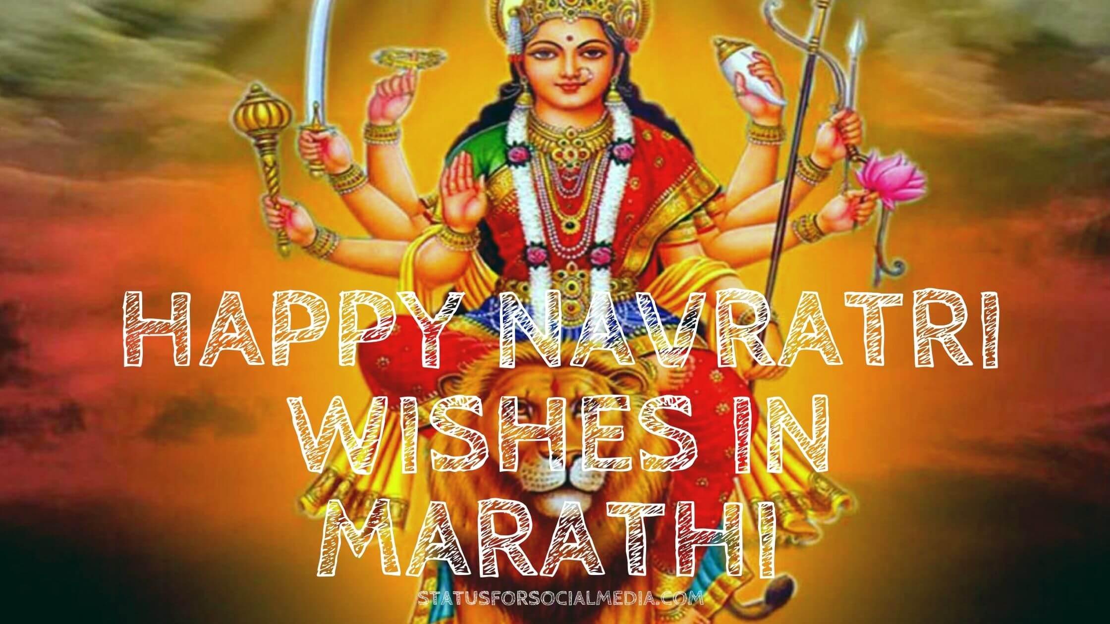 Happy Navratri Wishes In Marathi 2020