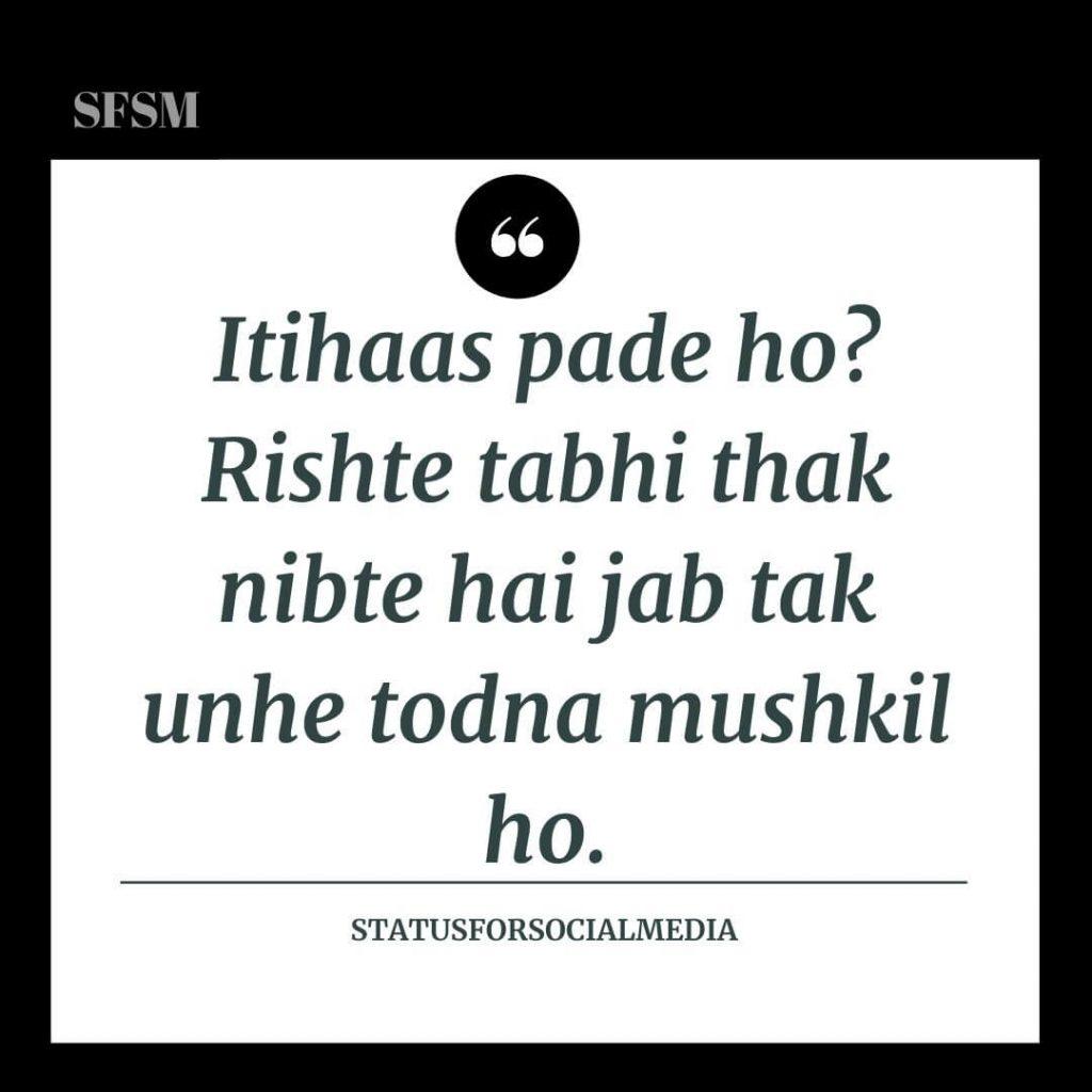 Itihaas pade ho_Rishte tabhi thak nibte hai jab tak unhe todna mushkil ho