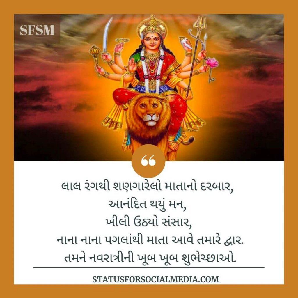 Navratri Shubhechha In Gujarati - statusforsocialmedia