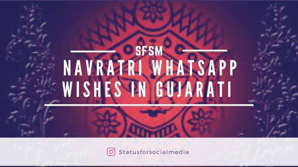 Navratri Whatsapp Wishes in Gujarati - Statusforsocialmedia