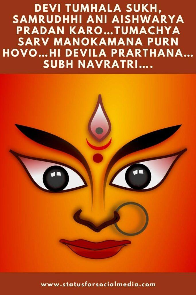 happy navratri wishes in marathi - sfsm