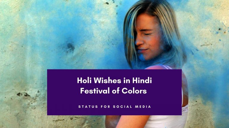 Holi Wishes in Hindi - Festival of Colors - Status For Social Media