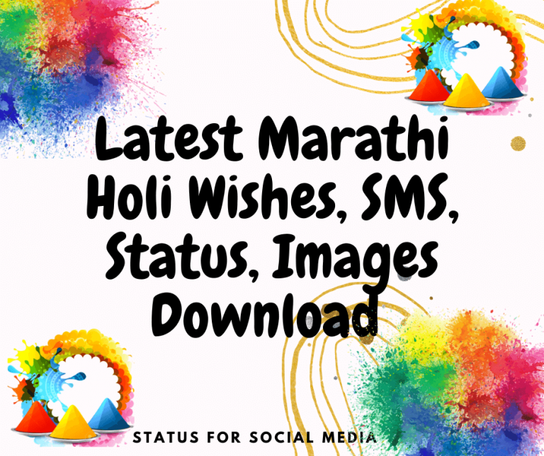Marathi Holi Wishes