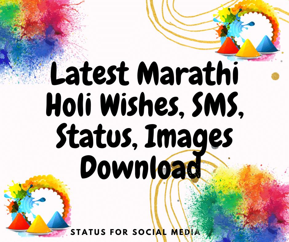 Marathi Holi Wishes
