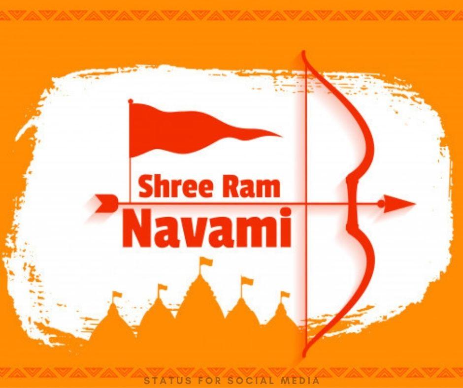 राम नवमी की हार्दिक शुभकामनाएं IN HINDI