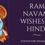 रामनवमी की शुभकामनाएं