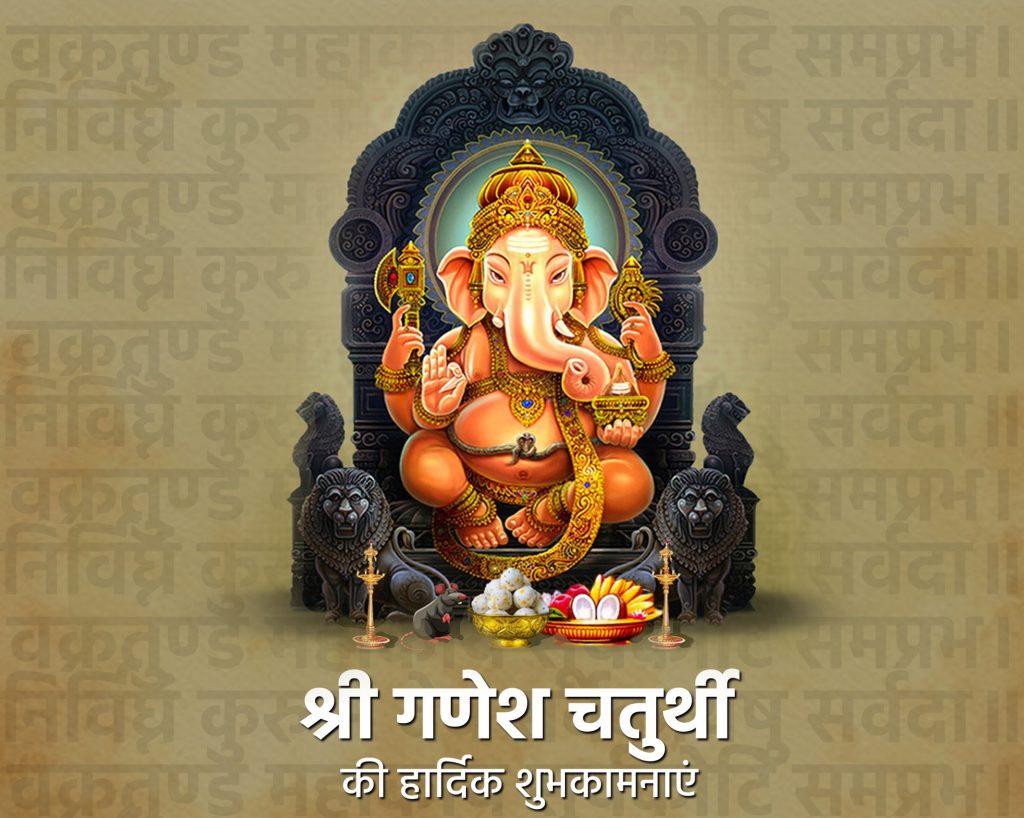 Ganesh Chaturthi ki Shubhkamnaye in hindi