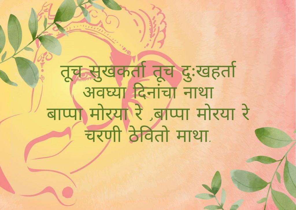 Ganpathi Bappa Morya wishes in marathi