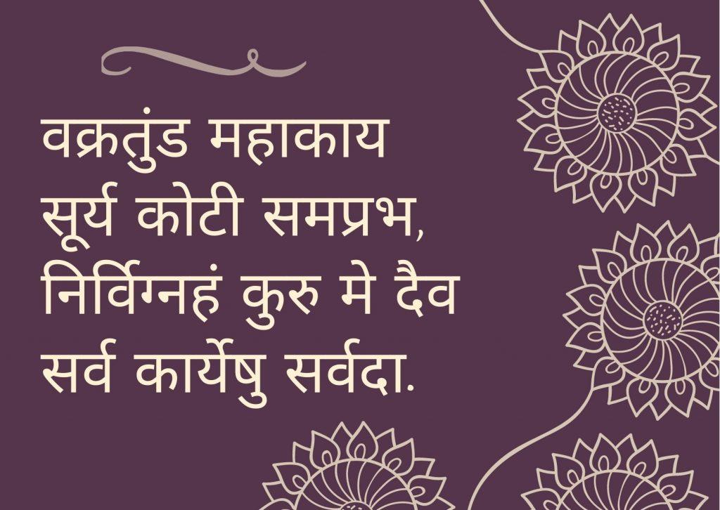 Ganpati-Bappa-wishes-in-marathi