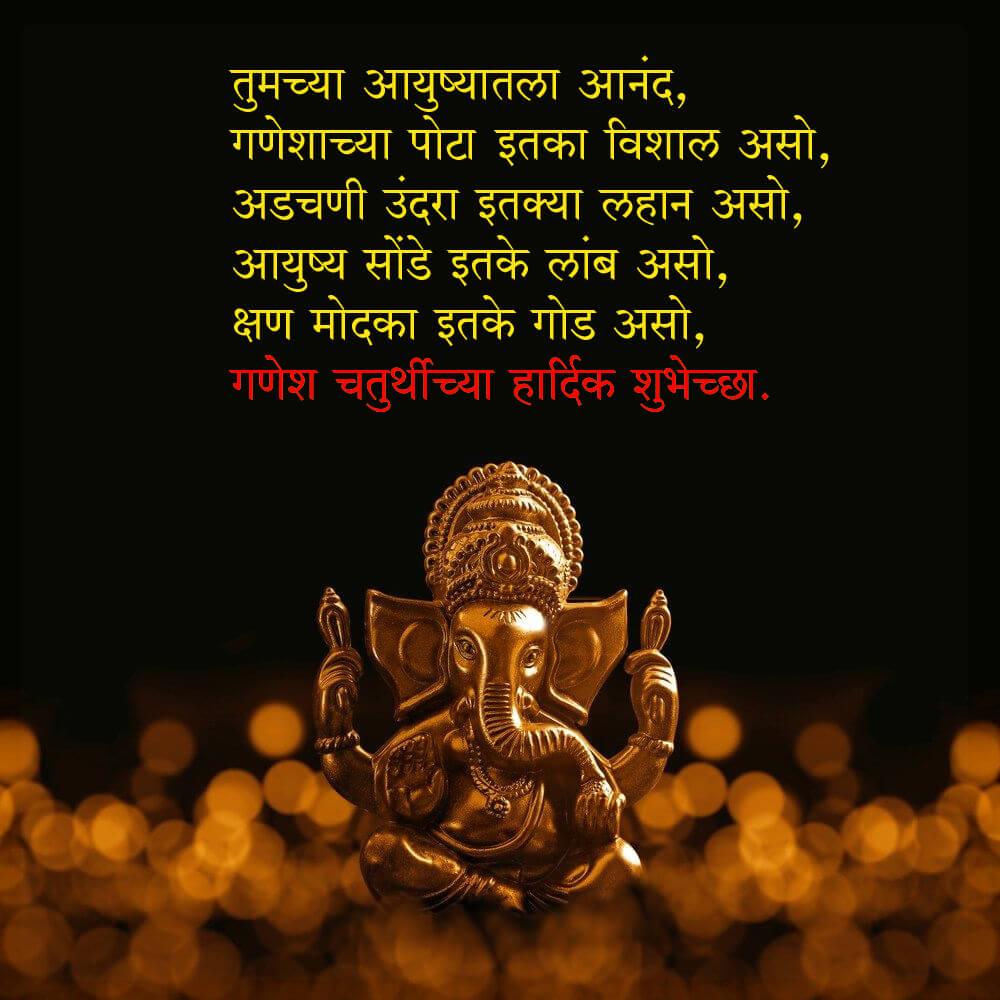 ganpati bappa morya wishes in marathi